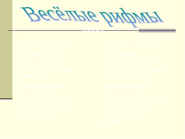 Падежи Воскликнул Именительный: -Того,-сказал Винительный,- -Мой именинник то...