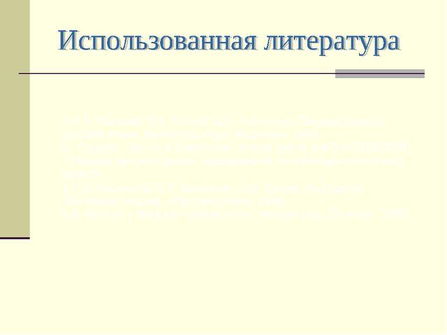 1.В.А. Иванова, З.А. Потиха, Д.Э. Розенталь. Занимательно о русском языке. Ле...