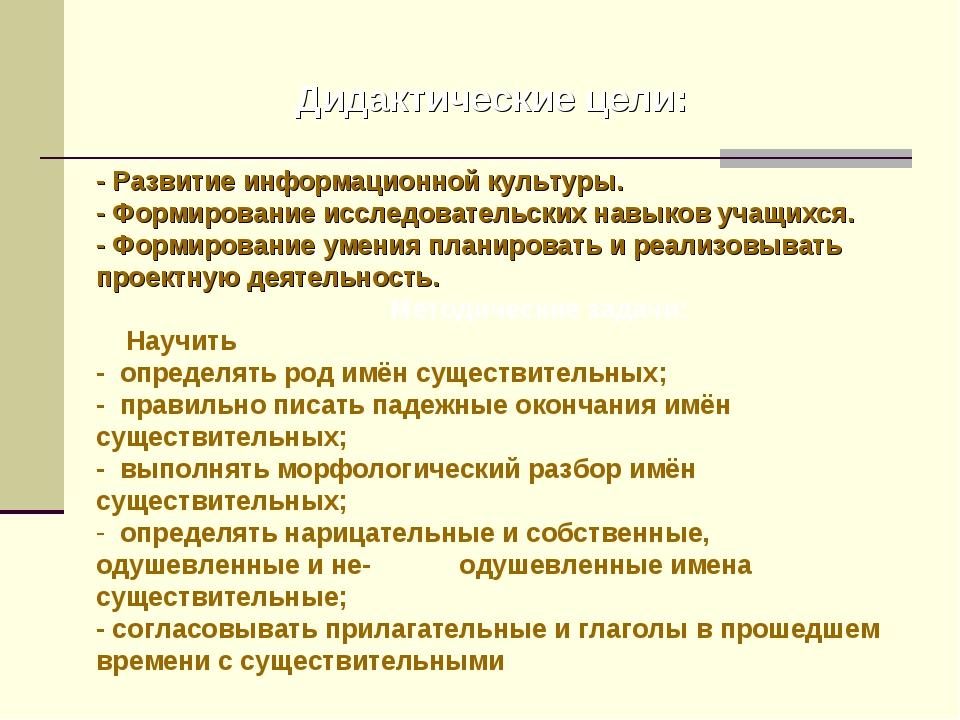Дидактические цели: - Развитие информационной культуры. - Формирование исслед...