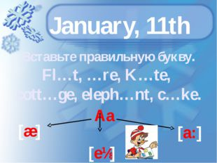January, 11th Вставьте правильную букву. Fl…t, …re, K…te, cott…ge, eleph…nt,