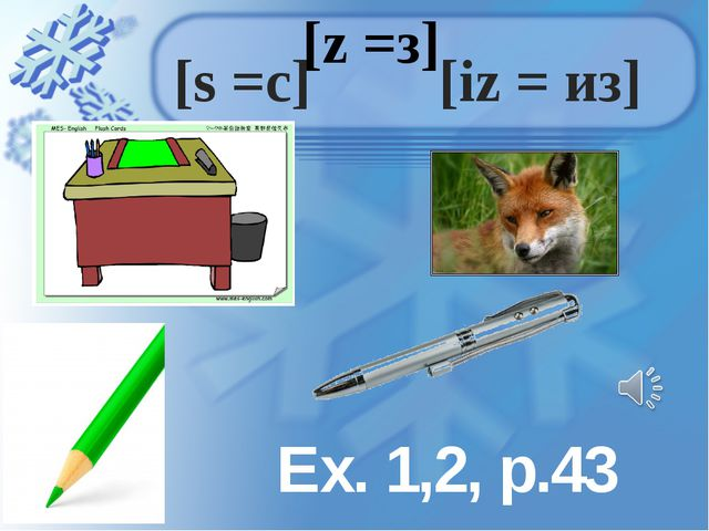[s =с] [z =з] [iz = из] Ex. 1,2, p.43