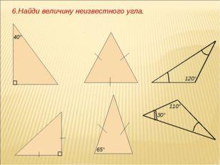 6.Найди величину неизвестного угла. 40° 120° 65° 110° 30°