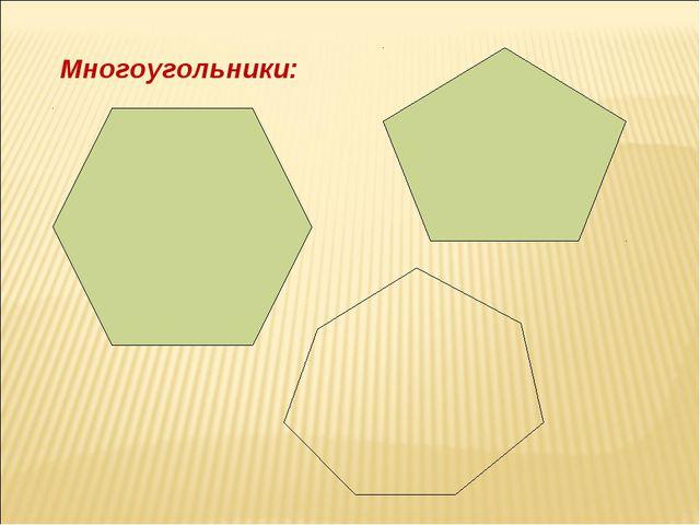 Многоугольники: