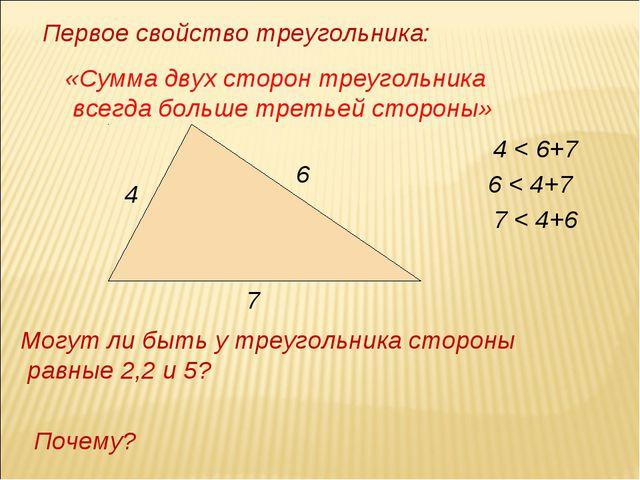 Первое свойство треугольника: «Сумма двух сторон треугольника всегда больше т...