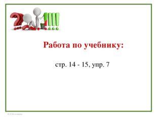 Работа по учебнику: стр. 14 - 15, упр. 7 Н.Н.Коломина