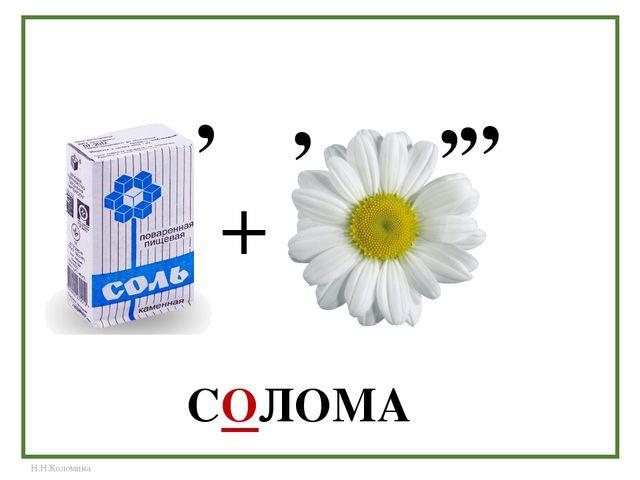 СОЛОМА , + , , , , Н.Н.Коломина