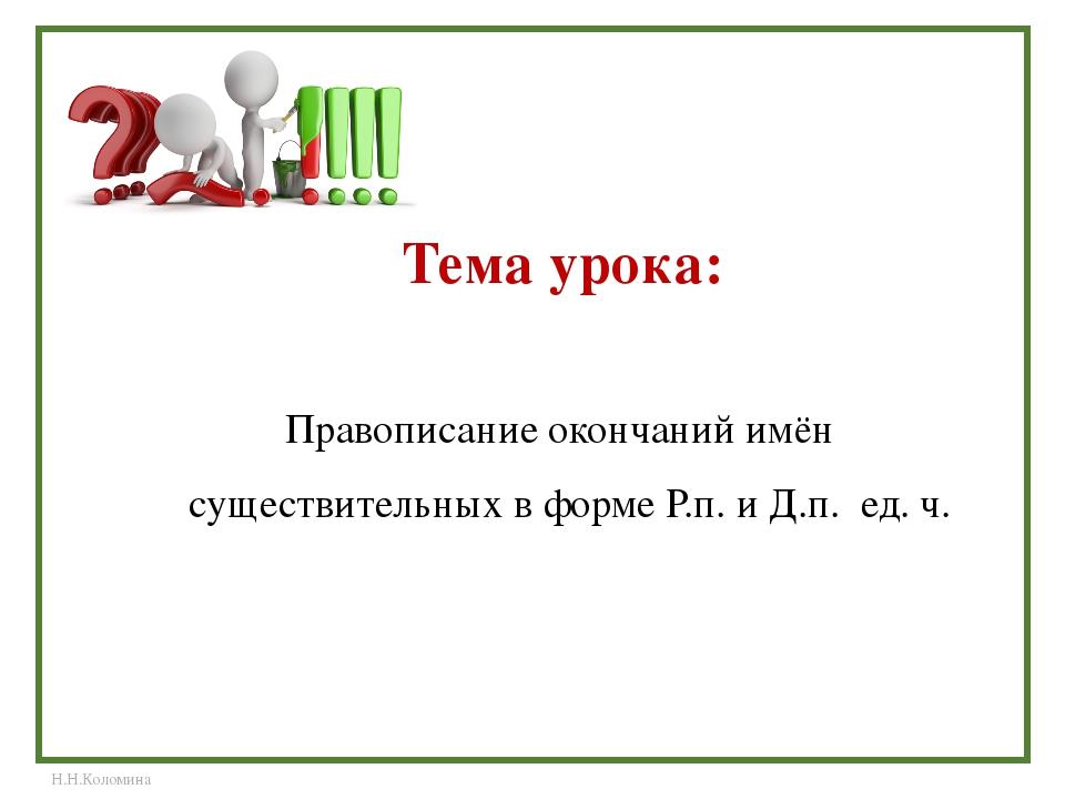 Тема урока: Правописание окончаний имён существительных в форме Р.п. и Д.п. е...