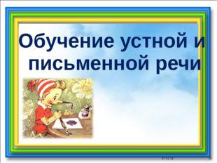 Обучение устной и письменной речи * *