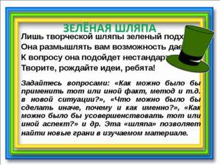 Лишь творческой шляпы зеленый подход! Она размышлять вам возможность дает! К