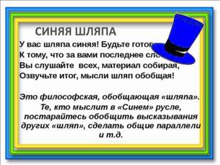 У вас шляпа синяя! Будьте готовы К тому, что за вами последнее слово! Вы слуш