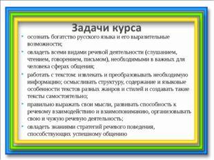осознать богатство русского языка и его выразительные возможности; овладеть в