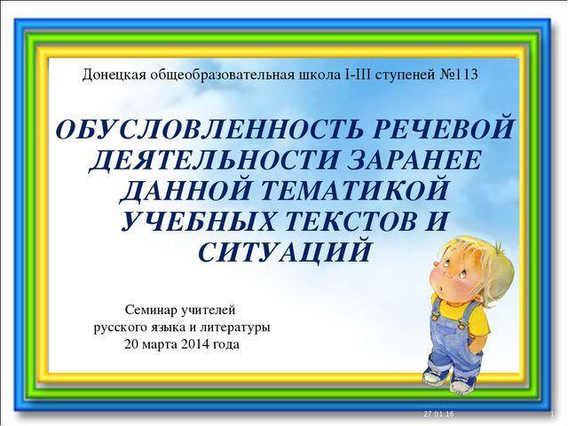 * * Донецкая общеобразовательная школа I-III ступеней №113 ОБУСЛОВЛЕННОСТЬ РЕ...