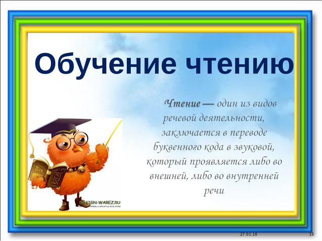 Обучение чтению * *