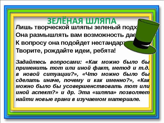 Лишь творческой шляпы зеленый подход! Она размышлять вам возможность дает! К...