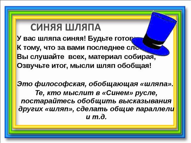 У вас шляпа синяя! Будьте готовы К тому, что за вами последнее слово! Вы слуш...