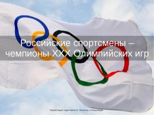 Российские спортсмены – чемпионы XXX Олимпийских игр Презентацию подготовили
