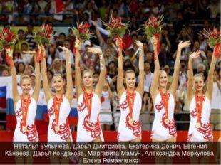 Наталья Булычева, Дарья Дмитриева, Екатерина Донич, Евгения Канаева, Дарья Ко