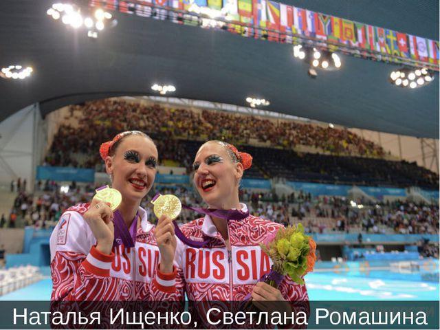 Наталья Ищенко, Светлана Ромашина