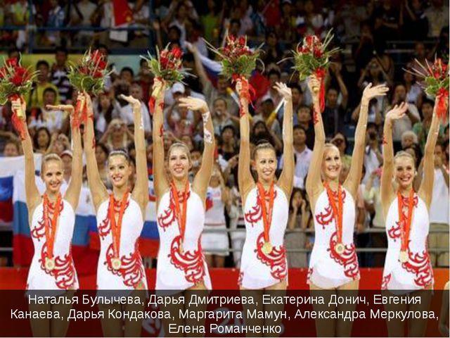Наталья Булычева, Дарья Дмитриева, Екатерина Донич, Евгения Канаева, Дарья Ко...