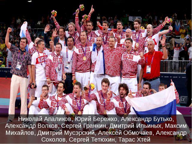 Николай Апаликов, Юрий Бережко, Александр Бутько, Александр Волков, Сергей Гр...