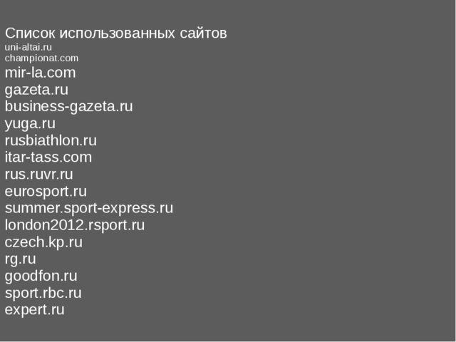 Список использованных сайтов uni-altai.ru championat.com mir-la.com gazeta.ru...
