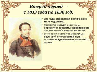 Второй период – с 1833 года по 1836 год. Это годы становления поэтического ми
