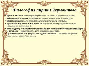 Философия лирики Лермонтова Душа и личность интересуют Лермонтова как главные