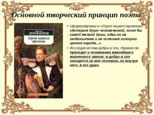 Основной творческий принцип поэта сформулирован в «Герое нашего времени»: «Ис