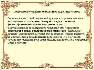 Своеобразие художественного мира М.Ю. Лермонтова Лермонтов начал свой творчес