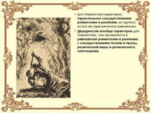 Для Лермонтова характерно параллельное сосуществование романтизма и реализма,