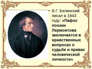 В.Г. Белинский писал в 1843 году: «Пафос поэзии Лермонтова заключается в нрав