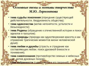 Основные темы и мотивы творчества М.Ю. Лермонтова тема судьбы поколения (отри