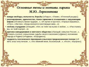 Основные темы и мотивы лирики М.Ю. Лермонтова жажда свободы, вольности, борьб