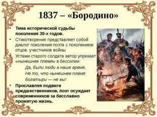 1837 – «Бородино» Тема исторической судьбы поколения 30-х годов. Стихотворени