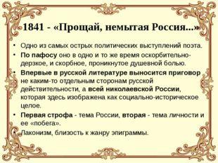 1841 - «Прощай, немытая Россия...» Одно из самых острых политических выступле