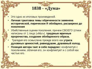 1838 - «Дума» Это одно из итоговых произведений. Личная трактовка темы обрече