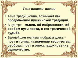 Тема поэта и поэзии  Тема традиционна, возникает как продолжение пушкинской