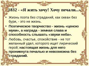 1832 - «Я жить хочу! Хочу печали...» Жизнь поэта без страданий, как океан бе