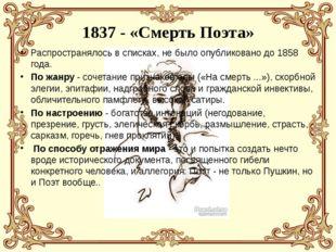 1837 - «Смерть Поэта» Распространялось в списках, не было опубликовано до 18