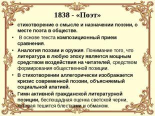 1838 - «Поэт» стихотворение о смысле и назначении поэзии, о месте поэта в общ