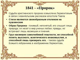 1841 - «Пророк» Судьба христианского пророка осмыслена Лермонтовым в связи с