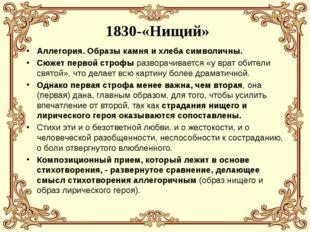 1830-«Нищий» Аллегория. Образы камня и хлеба символичны. Сюжет первой строфы
