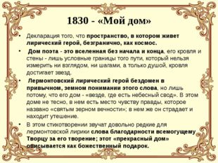 1830 - «Мой дом» Декларация того, что пространство, в котором живет лирически