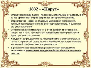 1832 - «Парус» Олицетворенный парус - персонаж, отдельный от автора, и в то