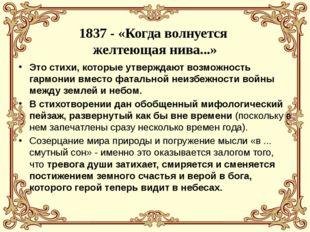 1837 - «Когда волнуется желтеющая нива...» Это стихи, которые утверждают воз