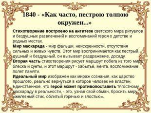 1840 - «Как часто, пестрою толпою окружен...» Стихотворение построено на ант