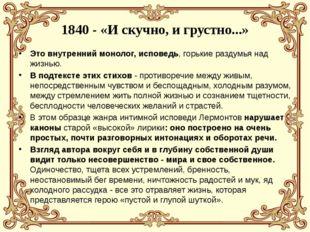 1840 - «И скучно, и грустно...» Это внутренний монолог, исповедь, горькие ра