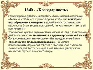 1840 - «Благодарность» Стихотворение удалось напечатать, лишь заменив написан