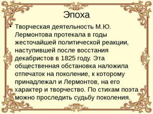Эпоха Творческая деятельность М.Ю. Лермонтова протекала в годы жесточайшей по