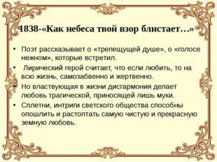 1838-«Как небеса твой взор блистает…» Поэт рассказывает о «трепещущей душе»,